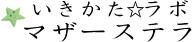 いきかた☆ラボ マザーステラ